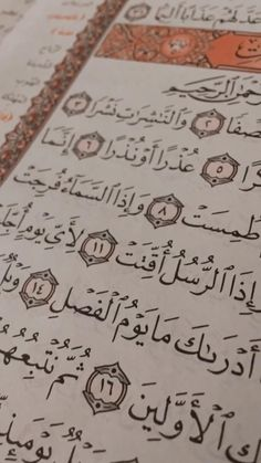 Quran Quotes Inspirational, Quran Quotes Love, Islamic Love Quotes, Beautiful Quran Verses, Beautiful Words Of Love, Quran Wallpaper, Love Quotes Wallpaper, Allah Islam, Islam Quran