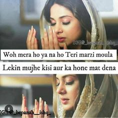 Woh mera ho ya na ho Teri marzi raba Lekin mujhe kisi aur Ka hone mat dena True Love Qoutes, Love Husband Quotes, Cute Love Quotes, Qoutes About Love, Dear Diary Quotes, Maya Quotes, Hurt Quotes, Hindi Quotes, Mixed Feelings Quotes
