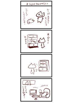 にゃんこま漫画706