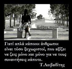 Γιατί απλά κάποιοι Άνθρωποι είναι τόσο ξεχωριστοί, που αξίζει να ζεις μόνο και μόνο για να τους συναντήσεις κάποτε. Τ. Λειβαδίτης Dont You Know, Greek Quotes, Word Out, English Quotes, Just Love, Wise Words, Life Is Good, Texts, Love Quotes