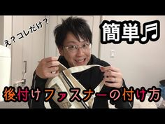 後付けファスナーの付け方!2種類公開! - YouTube Sewing Leather, Japanese Fabric, Handmade Home, Diy And Crafts, Life Hacks, Youtube, How To Make, Leather Bags, Sewing Tips