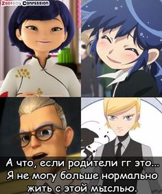 Oh my gosh. even though I can't understand the message on the picture, I think it's saying that Sabine is related to the old version of Marinette and Gabriel is related to Felix. just a theory right there. Cat Noir, Miraculous Ladybug Anime, Miraclous Ladybug, Fun Comics, Noragami, Better Love, Confessions, Gabriel, Ariana Grande