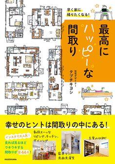 人気住宅デザイナーのタブチキヨシさん。Instagramで紹介する間取りが人気をよび、フォロワー数は5万人以上! そんなタブチさんが考えた、家族みんながハッピーになれる間取りが満載の書籍『早く家に帰りたくなる!最高にハッピーな間取り』が6月24日に発売されました。 Living Room Plan, Living Room Furniture Layout, Living Room Interior, Japanese Modern House, Plan Sketch, Study Hard, Room Planning, Beautiful Living Rooms, Minimalist Decor