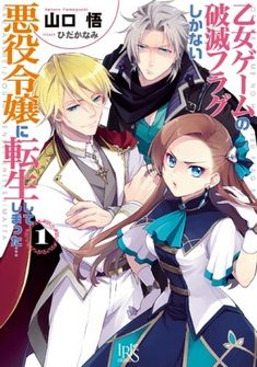 My Next Life as a Villainess: All Routes Lead to Doom!  (Otome Game no Hametsu Flag shika Nai Akuyaku Reijou ni Tensei Shiteshimatta...) Genre: Comedy, Fantasy, Romance, Slice of Life My memories of my past life returned when I hit my head on a rock. I am Katarina Claes, the eight-year-old daughter of a Duke. While I was struggling with a high fever, it was decided that I would become a prince's fiancée. I have now realized that this is the world of an otome game I played in my previous life. Yamaguchi, All Anime, Manga Anime, Anime Art, Anime Stuff, Manhwa, Light Novel Online, Manga Rock, My Past Life
