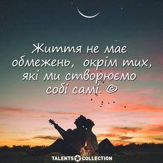 quote, quotes, цитаты, цитати, цитати українською, життя, зміст життя, сенс життя, смысл жизни, жизнь, talents collection