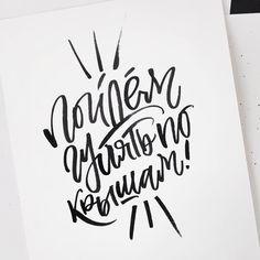 #calligraphy #lettering #каллиграфиякистью #каллиграфия #кисть #леттеринг #brushpen #colorbrush #pentel