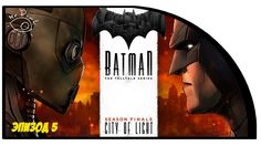 Batman - The Telltale Series. Город Света (PC 1080p 60fps lets play by P...