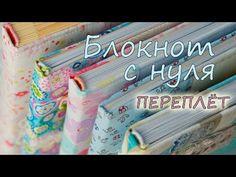Этот видео урок поможет сделать блокнот, используя минимум специальных инструментов. Тут наглядно показана техника коптского переплета, плетение коптского ка...