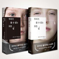 우리가 볼 수 없는 모든 빛 1,2/앤서니 도어 - KOREAN FICTION DOERR ANTHONY 2015 V.1, V.2