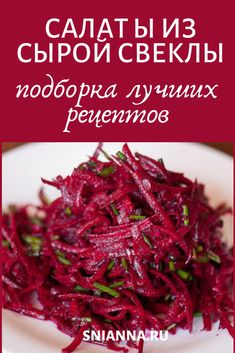 Raw beet salad - a selection of the best recipes - Кулинария -. Beet Recipes, Easy Healthy Recipes, Healthy Cooking, Salad Recipes, Vegetarian Recipes, Easy Meals, Cooking Recipes, Fish Salad, Beet Salad