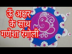 Very easy and attractive rangoli for ganpati festival 2018 Ganesha Rangoli, Ganpati Festival, Rangoli Colours, Rangoli Designs With Dots, Simple Rangoli, Pen Sets, Indian Art, School Projects, Image Collection