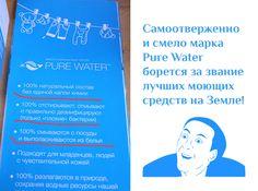 Российские моющие средства Pure Water отзыв | Я люблю всё БИО