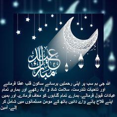 Khalid, Eid Mubarak, Pakistan, Cards, Maps, Playing Cards