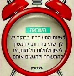 Hebrew Quotes, Hebrew Words, Motivation Sentences, 365 Jar, Positiv Quotes, Best Quotes, Life Quotes, Empowering Words, Motivational Quotes