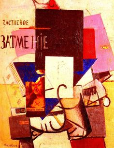 Kazimir Malevich (Russian, 1879-1935) - Composition with the Mona Lisa, 1914