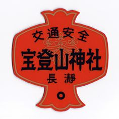 埼玉 長瀞 宝登山神社 http://www.hodosan-jinja.or.jp