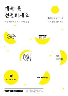 예술을 선물하세요 (추석 기념 기획전) @ 토이 리퍼블릭, an event on ArtRescape Poster Layout, Book Layout, Typography Poster, Typography Design, Branding Design, Simple Illustration, Graphic Illustration, Book Design, Cover Design
