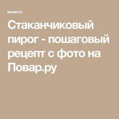 Стаканчиковый пирог - пошаговый рецепт с фото на Повар.ру