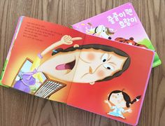 <줄줄이 꿴 호랑이 Tigers Tied Up in One Rope> 2016 Client: Samsung Publishing Illustrated by Sunkyong Kim