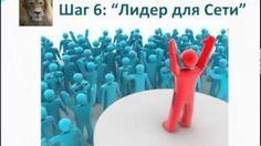Секретный+ключ+лидерского+успеха+в+МЛМ+%28Low%29 - YouTube