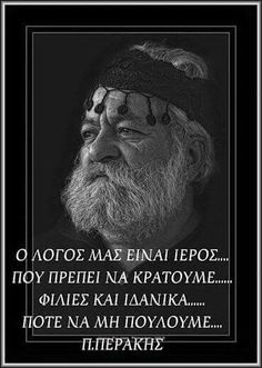 Greek Quotes, True Words, Kai, Einstein, Poems, Lyrics, Letters, Thoughts, Paracord