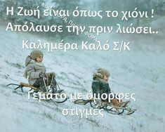 Wish, Happy, Quotes, Movie Posters, Winter, Travel Destinations, Viajes, Quotations, Winter Time