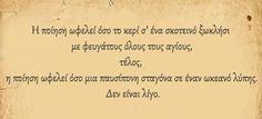 Κική Δημουλά Greek Quotes, Poems, Mindfulness, Greeks, Writing, Sayings, Soul Food, Lonely, Inspirational