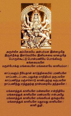 அம்பிகையே நின் தாள் சரண் .... Aadi special Vedic Mantras, Hindu Mantras, God Prayer, Daily Prayer, Saraswati Vandana, Lord Shiva Sketch, Winnie The Pooh Pictures, Lord Murugan Wallpapers, Morning Mantra