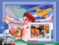 Guinea Islamic Revolution Mint Stamp Souvenir Sheet MNH 7B 959 | eBay