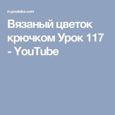 Вязаный цветок крючком Урок 117 - YouTube