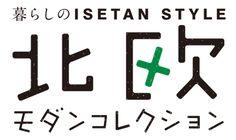 暮らしのISETAN STYLE 北欧モダンコレクション : 新宿店 : 伊勢丹 店舗情報