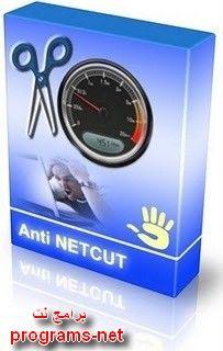 تحميل برنامج انتى نت كت 2012 Anti Netcut لمنع قطع الانترنت مجانا - برامج نت