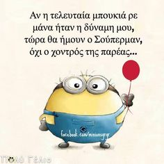 Daddy Cool!: Αστείες ατάκες από τα minions που έγιναν λατρεία! Greek Memes, Greek Quotes, Funny Statuses, Clever Quotes, Minions Quotes, Just For Laughs, Funny Photos, Laugh Out Loud, Funny Texts