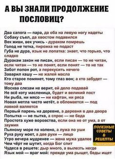 7 непрочитанных чатов Russian Language Lessons, Russian Quotes, Some Words, Poetry Quotes, Self Development, Thought Provoking, Proverbs, Quotations, Fun Facts