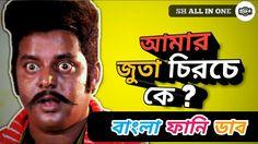 """""""Bangla Movie Funny Dialogue Dubbing""""   E Kemon Cinema Dialogue ? Sh All In One https://youtu.be/Z8rICo-d6yo"""