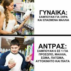 Greek Memes, Funny Greek Quotes, Funny Picture Quotes, Funny Photos, Funny Laugh, Stupid Funny Memes, Funny Texts, Funny Stuff, Bring Me To Life