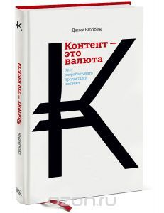 """Книга """"Контент — это валюта. Как разрабатывать продающий контент"""" Джон Вюббен - купить книгу Content is Currency: Developing Powerful Content for Web and Mobile ISBN 978-5-00057-077-7 с доставкой по почте в интернет-магазине Ozon.ru"""
