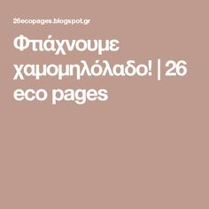 Φτιάχνουμε χαμομηλόλαδο! | 26 eco pages