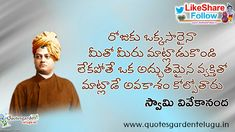Great quotes of Swami Vivekananda in Telugu Telugu Inspirational Quotes, Hindi Quotes, Quotes Quotes, Quotations, Wife Quotes, Husband Quotes, Family Quotes, Morning Quotes For Friends, Good Morning Quotes
