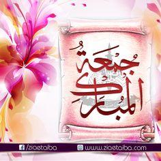 Mubarak to all the devotees of Juma Mubarak Images, Images Jumma Mubarak, Encyclopedia Books, Learn Quran, Dua In Urdu, History Of Islam, Islamic Images, Book And Magazine, Morning Quotes