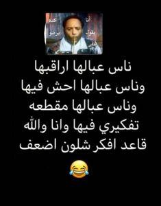Funny Qoutes, Crazy Funny Memes, Really Funny Memes, Jokes Quotes, Funny Texts, Arabic Funny, Funny Arabic Quotes, Arabic Jokes, Talking Quotes