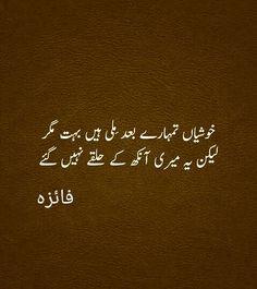 Poetry Quotes In Urdu, Urdu Poetry Romantic, Love Poetry Urdu, Qoutes, Love Poetry Images, Poetry Pic, Best Urdu Poetry Images, Essay On Independence Day, Ghalib Poetry