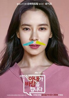 2016* This week my wife's having an affair -- 이번주 아내가 바람을 핍니다 [On my watchlist]