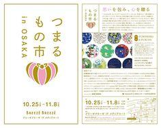 デザインユニットコニコ | カヤヒロヤと高橋由季による「イラスト・グラフィックデザイン」2つの視点からなるデザインユニット | ページ 5