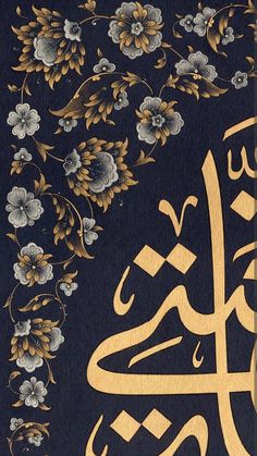 Islamic Art Pattern, Pattern Art, Islamic Art Calligraphy, Caligraphy, Embroidery Patterns, Hand Embroidery, Illumination Art, Tinta China, Black And White Drawing