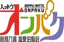 NPO法人ハットウ・オンパク