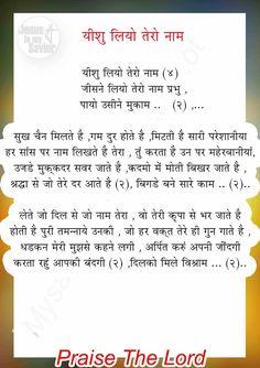 Yeshu Liyo Tero Naam Jesus song Lyrics Hindi येशु लियो तेरो नाम जीसस सॉन्ग लिरिक्स हिंदी