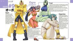 Monster Musume Ogre Facts and Secrets by Skyward-Mochi on DeviantArt Fanarts Anime, Anime Manga, Anime Art, Nichijou, Monster Boy, Monster Hunter, Monster Cards, Character Concept, Character Art