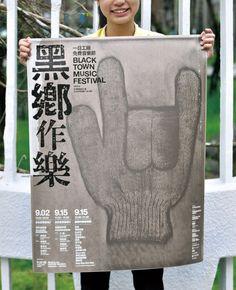 黑秀網 HeyShow.com - 台灣設計師入口網站,設計人與設計創意作品大本營! > 設計文章 > 黑秀人物 > 擁有搖滾靈魂的設計 -專訪洋蔥設計負責人 Andrew Wong