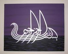 islamic calligraphy- 'Bismillah hir Rahman nir Raheem